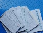 承接电脑票据、打印纸、联单票据、POS单、卷纸票据