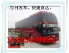 温岭到湛江的大巴车 长途客车(15988938012)是直达