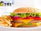 郑州华朗士汉堡加盟,加盟流程怎么样?
