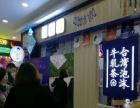 台湾牛乳茶哆可品牌转让