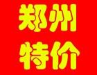 李师傅 面包金杯车 专业长短途拉货搬家物流接送郑州特价