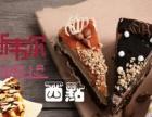 蛋糕店加盟米斯韦尔品牌省钱省心