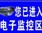 承德专业安装监控 手机网络监控 网络布线 安防报警