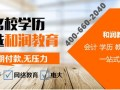 蚌埠哪里有提升学历的培训机构