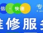 江阴市电脑打印机网络维修24小时上门服务