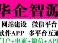 大连网站建设微信开发软件APP