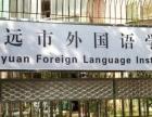 清远市外国语学会 外语交流兴趣培养