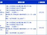 黑龙江特岗教师报名开始6月29-7月7日无证也能上岗