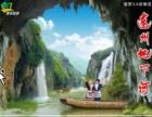乘船畅游~湟川三峡~连州地下河 享~千年瑶寨 风情篝火晚会