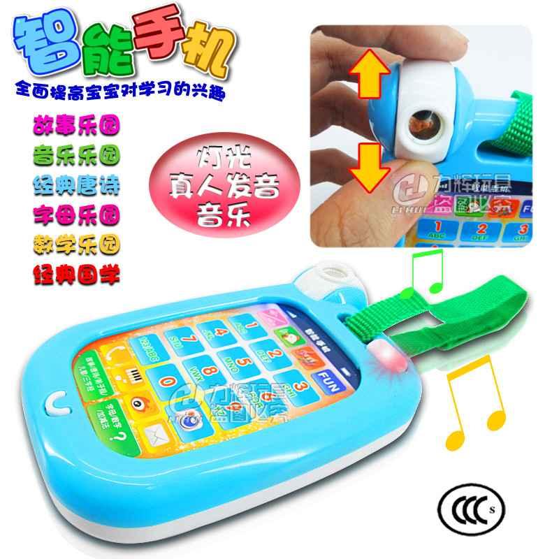 【益智玩具】宝宝智能玩具手机 故事 学习多功能儿童早教机