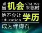 在职人员大专 本科学历提升,网上学习,学制2.5年,轻松取证