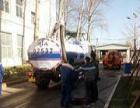 沧县专业市政管道清淤清底化粪池污水井隔油池较低价