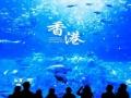 欢乐度假 港澳玩四天三晚海洋公园仅520元