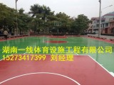 益阳沅江市丙烯酸篮球场铺设,哪家便宜湖南一线体育设施