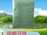 业级废水污水处理 硫酸亚铁七水合 七水/一水/烘干硫酸亚铁