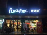 开一家水果店让您赚钱无忧