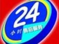 欢迎访问板川集成灶售后维修荆州各网点售后服务咨询电话