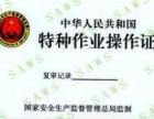 山西太原快速办理建筑类电工证 焊工证
