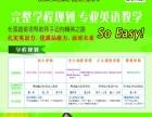 徐州泉山区幼少儿英语兴趣培训班哪里有