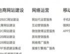 专业网站 微信公众号 微信商城系统定制 APP开发