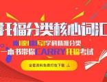 北京托福强化培训,托福70分培训,封闭班培训
