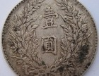 免费回收拍卖古玩古董瓷器书画玉器银元古币私下交易出手