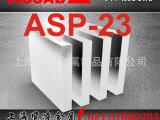 【高速钢】批发零售瑞典一胜百ASP23模具钢材料 ASP23粉末