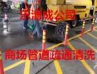 无锡惠山区管道疏通开挖检测