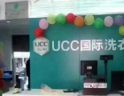 UCC国际洗衣加盟 干洗 投资金额 1-5万元