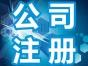 全武汉 公司注册 注销 营业范围变更 地址迁移