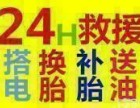 武汉汉阳道路救援上门补胎搭电电瓶送油送水脱困拖车