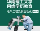 2017春电气工程及其自动化(专升本)-广东职工教育网