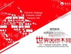 重庆英语培训 番西教育 兴趣英语旅游课程