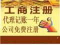 兖州嘉祥菏泽0元代办公司注册营业执照,专业记账到商道