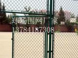 足球场围网 围栏 围栏网 采购就找飞创 主营体育场防护围网