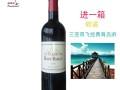 双十二红酒进货送三亚神秘岛双飞旅游