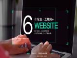 杭州高端品牌网站1互联网推广1软件开发1商城建设信誉保证