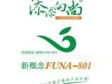 信联厂家供应FUNA-801 替代传统复硝酚钠