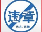 武汉市车辆年检-驾照年审-异地委托书-罚款代缴-违章查询