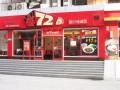 72街怎么样?如何加盟72街