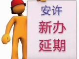 四川安全生产许可证新办,延期