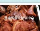 卤肉技术培训,高级技师手把手传授- 卤肉专修培训