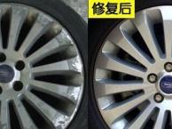 车胎铃轮毂修复翻新