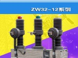 供应雷泉ZW32-12/630户外柱上高压真空断路器