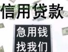 信阳光山汽车抵押贷款 光山短期车辆抵押 车贷款