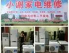 出售维修空调冰箱