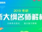 2019考研大纲深度直播解析,汤家凤带你超神带你飞~