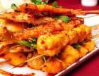烧烤,烤鱼,开心花甲,小龙虾培训及配方