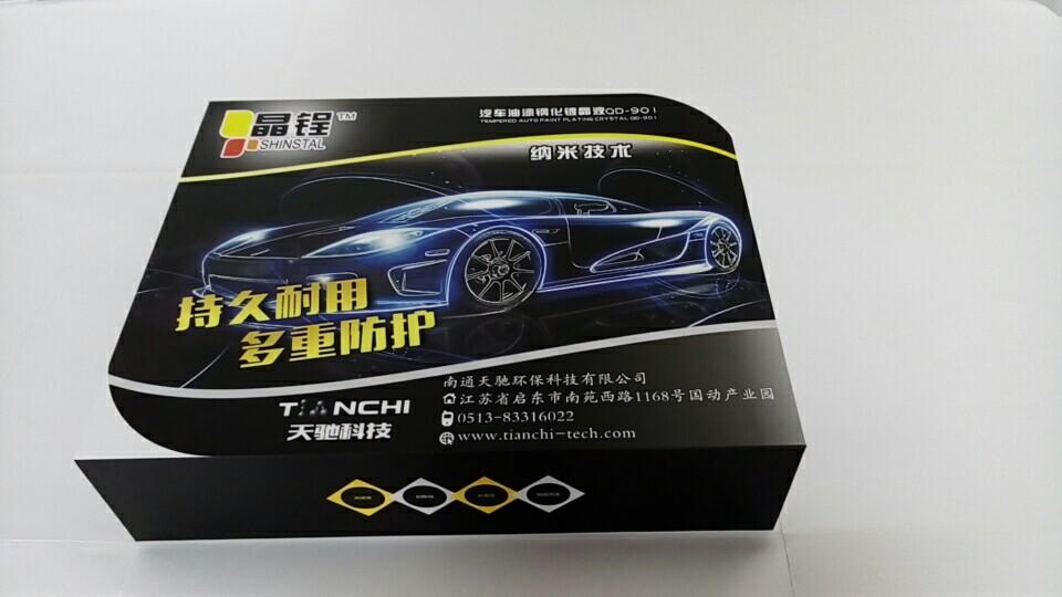 汽车镀晶液纳米可定制贴牌直销厂家哪里找,好用的汽车镀晶液