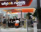 欧风麦甜:阳江加盟西点店如何选择品牌?